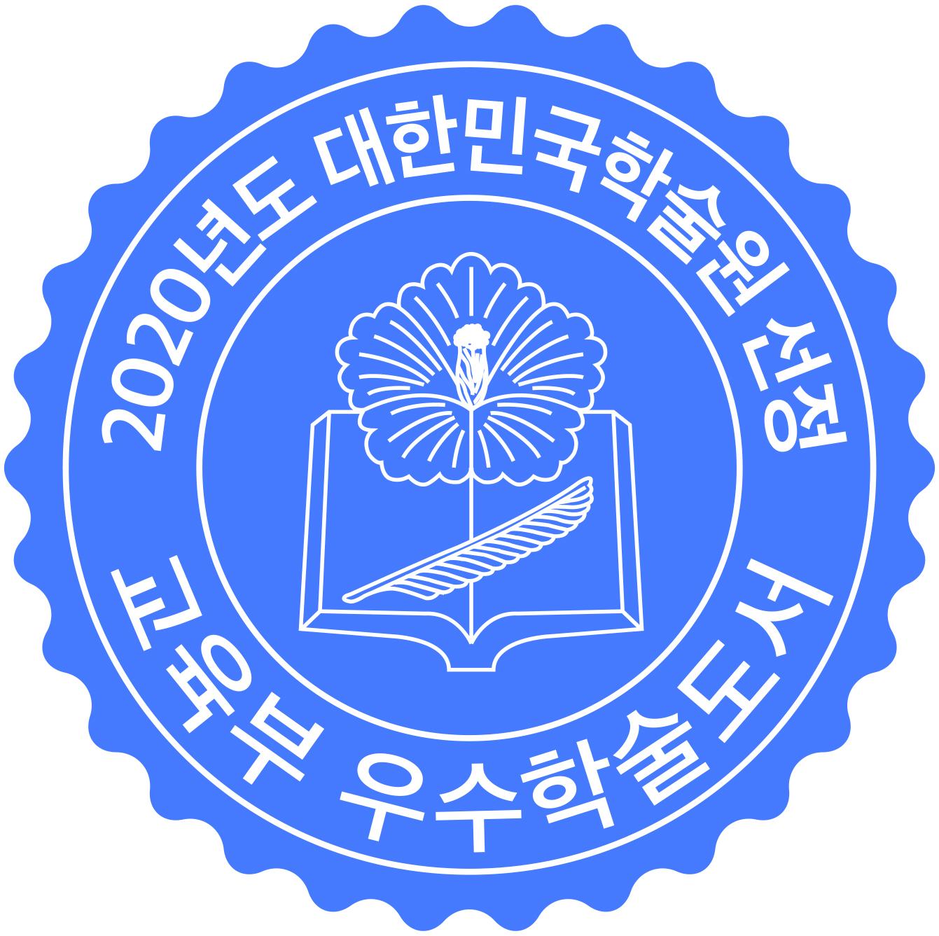 2020 대한민국학술원 선정도서