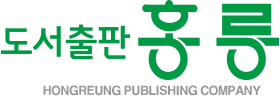 도서출판 홍릉 메인