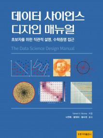 데이터 사이언스 디자인 매뉴얼(한국어판)