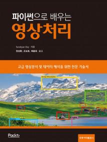 파이썬으로 배우는 영상처리(한국어판)