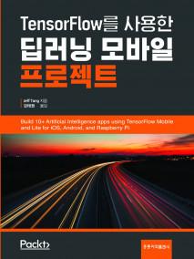 TensorFlow를 사용한 딥러닝 모바일 프로젝트(한국어판)