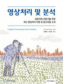 영상처리 및 분석(한국어판)