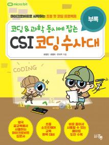 코딩&과학 동시에 잡는 CSI 코딩수사대(부록)