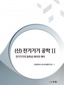 (신) 전기기기 공학 II