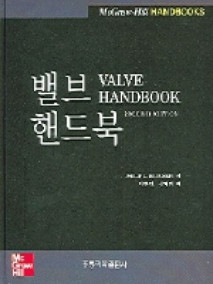 밸브핸드북, 2판 (한국어판)