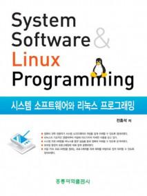 시스템 소프트웨어와 리눅스 프로그래밍