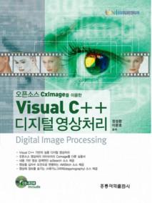오픈소스 CxImage를 이용한 Visual C++ 디지털 영상처리 (수정판)