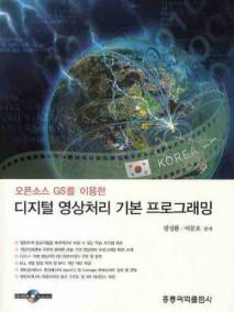오픈소스 GS를 이용한 디지털 영상처리 기본 프로그래밍