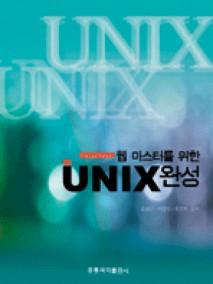 웹 마스터를 위한 UNIX 완성, 2판