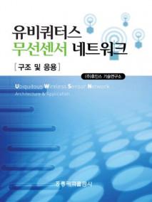 유비쿼터스 무선센서 네트워크 구조 및 응용