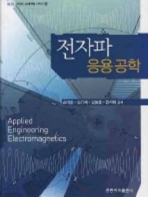 전자파 응용 공학