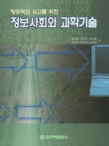 창의적인 사고를 위한 정보사회와 과학기술