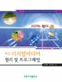 최신 디지털 미디어 원리 및 프로그래밍 (개정판)