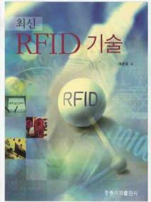 최신 RFID 기술