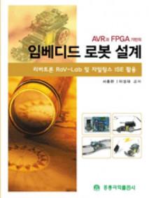 AVR과 FPGA 기반의 임베디드 로봇 설계