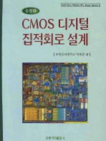 CMOS 디지털 집적회로 설계