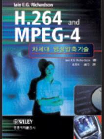 H.264 and MPEG-4: 차세대 영상압축기술 (한국어판)