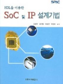 HDL을 이용한 Soc 및 IP 설계기법 (SIPAC 교재개발시리즈)