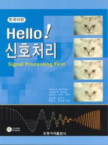 Hello! 신호처리 (한국어판)