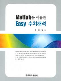 MATLAB을 이용한 EASY 수치해석(개정판)