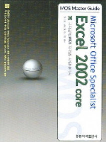 MOS Master Guide Excel 2002 core