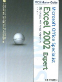 MOS Master Guide Excel 2002 Expert