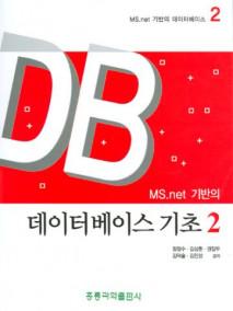 MS.Net 기반의 데이터 베이스 기초 2
