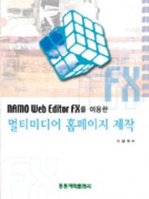NAMO Web Editor FX를 이용한 멀티미디어 홈페이지 제작