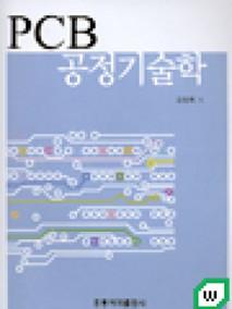 PCB 공정 기술학