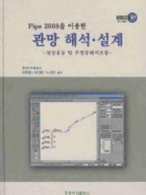 Pipe2008을 이용한 관망 해석 설계 (정상유동 및 부정류 해석 포함)