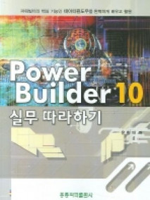 Power Builder10 실무따라하기