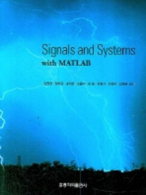 Signal and System with MATALAB