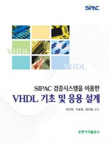 SIPAC 검증시스템을 이용한 VHDL 기초 및 응용설계