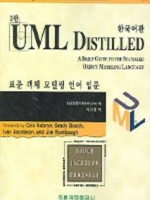 UML Distilled, 3판 (한국어판)