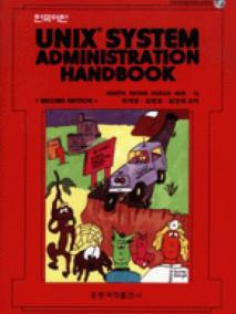 Unix System Administration Handbook (한국어판)