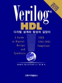 Verilog HDL 디지털 설계와 합성의 길잡이 (한국어판)