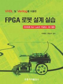 VHDL 및 Verilog를 이용한 FPGA 로봇 설계 실습