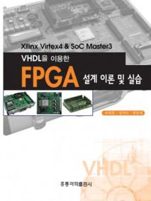 VHDL을 이용한 FPGA 설계 이론 및 실습
