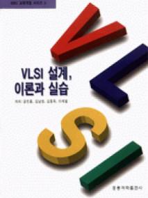VLSI 설계, 이론과 실습
