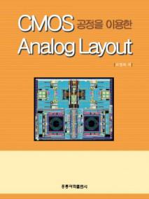 CMOS 공정을 위한 Analog Layout