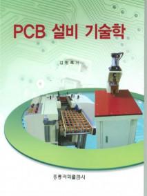 PCB 설비 기술학