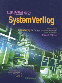 디자인을 위한 SYSTEM VERILOG
