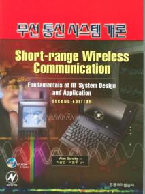 무선통신 시스템 개론: 근거리 무선 통신 기초와 응용, 2판 (한국어판)