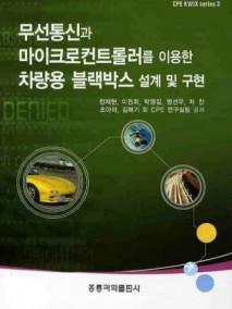 무선통신과 마이크로컨트롤러를 이용한 차량용 블랙박스 설계 및 구현