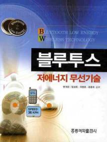 블루투스: 저에너지 무선기술
