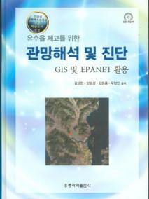 유수율 제고를 위한 관망해석 및 진단-GIS 및 EPANET 활용