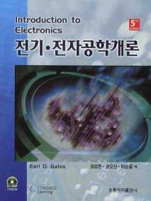 전기 전자공학개론 5판
