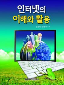인터넷의 이해와 활용