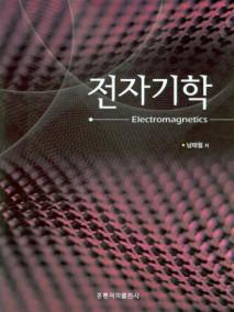 전자기학(수정판)