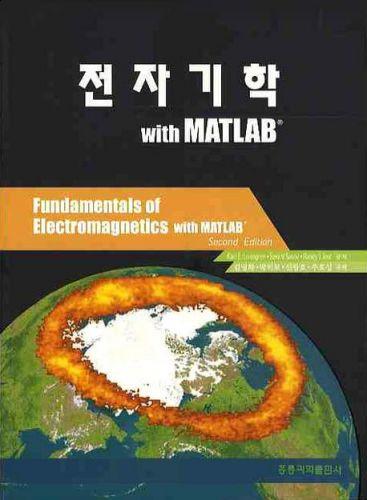 전자기학 WITH MATLAB